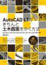 AutoCAD LTできちんと土木図面をかく方法 [ 芳賀百合 ]
