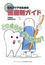 セルフケアのための歯磨剤ガイド どの成分が何に効くの? (待合室のほん) [ 歯磨剤研究会 ]