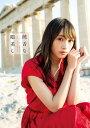 【楽天限定表紙】欅坂46 渡辺梨加1st写真集 『饒舌な眼差し』 [ 渡辺 梨加 ]