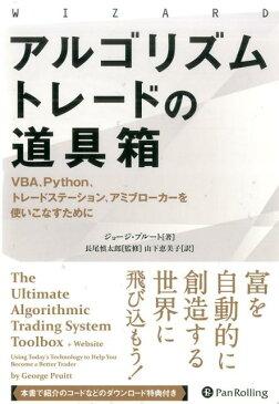 アルゴリズムトレードの道具箱 VBA、Python、トレードステーション、アミブ (ウィザードブックシリーズ) [ ジョージ・プルート ]