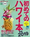 初めてのハワイ本mini(最新2019) この1冊で、初めてでも賢くハワイを楽しめる! (エイムック ハワイスタイル特別編集)