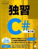独習C#第3版 [ ハーバート・シルト ]