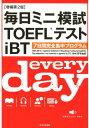 毎日ミニ模試TOEFLテストiBT 増補第2販 [ 安宅由紀 ]