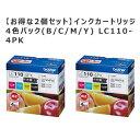 楽天楽天ブックス【お得な2個セット】インクカートリッジ 4色パック(B/C/M/Y) LC110-4PK