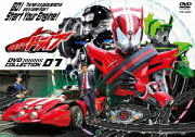 <span>ポイント5倍</span>仮面ライダードライブ DVD COLLECTION 01