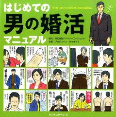 はじめての男の婚活マニュアル [ 男の婚活研究会 ]