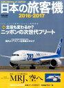 日本の旅客機(2016-2017)