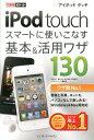 iPod touchスマートに使いこなす基本&活用ワザ130 [ 法林岳之 ]