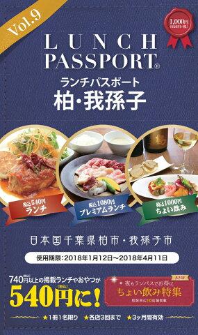 ランチパスポート柏・我孫子版(9) ([テキスト])
