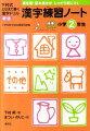 漢字練習ノート小学2年生  新版