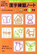 【定番】<br />漢字練習ノート小学2年生  新版