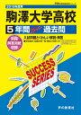 駒澤大学高等学校(2019年度用) 5年間スーパー過去問 (声教の高校過去問シリーズ)