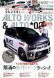 ALTO WORKS&ALTO チューニング&ドレスアップ パーフェクトガイド