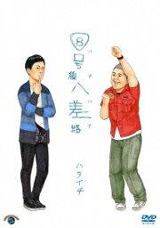 8号線八差路(ハチハチ) [ <strong>ハライチ</strong> ]