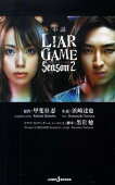 小説LIAR GAME(Season 2)