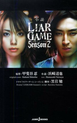 ����LIAR GAME��Season 2��