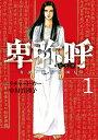 卑弥呼 -真説・邪馬台国伝ー(1) (ビッグ コミックス)