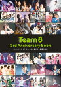 AKB48 Team8 3rd Anniversary Book [ エンタテイ