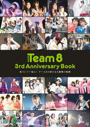 AKB48 Team8 3rd Anniversary Book [ エンタテインメント編集部 ]