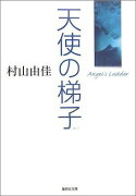 天使の梯子 (集英社文庫)