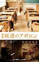 映画 坂道のアポロン (小学館ジュニア文庫) 宮沢 みゆき