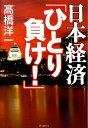 日本経済「ひとり負け!」 [ 高橋洋一(経済学) ]