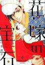 花嫁の宝石 (エメラルドコミックス ハーモニィコミックス) 浜口奈津子