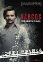 ナルコス 大統領を目指した麻薬王DVD-BOX [ ワグネル・モウラ ]