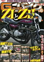 G-ワークスバイク(Vol.6) 21世紀・究極の単車改造本、発進!! Z1とZ2!!BITO R&