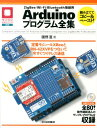 ZigBee/Wi-Fi/Bluetooth無線用Arduinoプログラム全集 [ 国野亘 ]