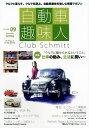 自動車趣味人(ISSUE 09) Club Schmitt ...