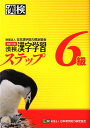 漢検漢字学習ステップ6級改訂3版 [ 日本漢字能力検定協会 ]