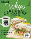 東京カフェ(2016) [ 朝日新聞出版 ]