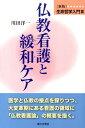 生命哲学入門(3)新版 仏教看護と緩和ケア [ 川田洋一 ]