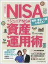 NISA+ジュニアNISA 資産運用術 [ フィデリティ投信株式会社 ]