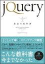 jQuery最高の教科書 [ シフトブレイン ]
