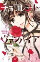 チョコレート・ヴァンパイア(7) (フラワーコミックス) [ くまがい 杏子 ]