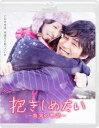抱きしめたい -真実の物語ー スタンダード・エディション【Blu-ray】 [ 北川景子 ]