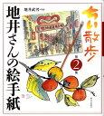ちい散歩地井さんの絵手紙(第2集) [ 地井武男 ]