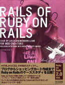 Rails��of��Ruby��on��Rails