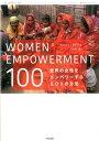 WOMEN EMPOWERMENT 100 [ ベツィ・プラトキン・トイチ ]