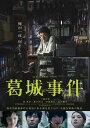 葛城事件【Blu-ray】 [ 三浦友和 ]