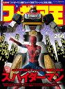 フィギュア王No.266 (ワールドムックNo.266)