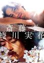 斎藤工 蜷川実花 箱根編 限定復刻版 ([テキスト]) [ ...