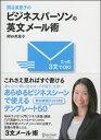 関谷英里子の ビジネスパーソンの英文メール術 [ 関谷英里子 ]