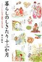 暮らしのしきたり十二か月第2版 うつくしい日本の歳時と年中行...