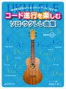 コード進行を楽しむソロ ウクレレ曲集 模範演奏CD付 アレンジ 演奏:中村たかし