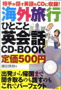 海外旅行ひとこと英会話CD-BOOK 相手が話す英語もCDに収録! [ 藤田英時 ]...