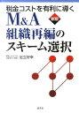 税金コストを有利に導くM&A・組織再編のスキーム選択新版 [ 足立好幸 ]