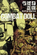 COMBAT��DOLL ���������ӡ�Extra��Works